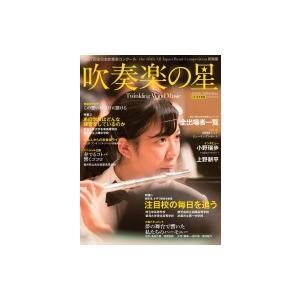 吹奏楽の星 2019年度版 アサヒオリジナル / 雑誌  〔ムック〕