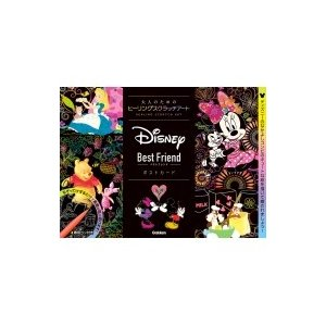 Disney Best Friend ポストカード 大人のためのヒーリングスクラッチアート / アイ...