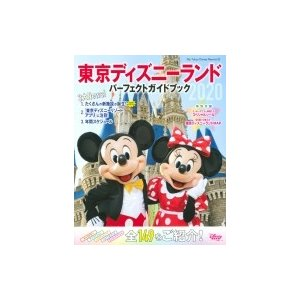 東京ディズニーランド パーフェクトガイドブック 2020 My Tokyo Disney Resort / ディズニーファン編集部  〔ムック〕