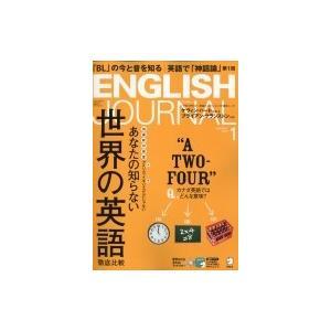 ENGLISH JOURNAL (イングリッシュジャーナル) 2020年 1月号 / ENGLISH JOURNAL編集部  〔雑誌〕
