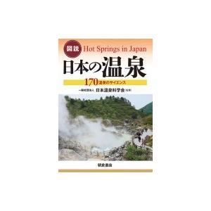 図説 日本の温泉 170温泉のサイエンス / 日本温泉科学会  〔本〕|hmv