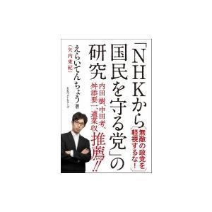「NHKから国民を守る党」の研究 / えらいてんちょう  〔本〕
