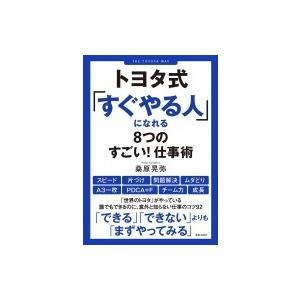 トヨタ式「すぐやる人」になれる8つのすごい!仕事術 / 桑原晃弥  〔本〕