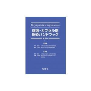 錠剤・カプセル剤粉砕ハンドブック 第8版 / 佐川 賢一  〔本〕