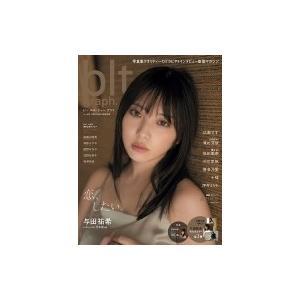 blt graph. vol.49【表紙:与田祐希】[B.L.T MOOK] / B.L.T.編集部 (東京ニュース通信社)  〔ムック〕