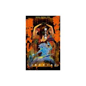 双亡亭壊すべし 15 少年サンデーコミックス / 藤田和日郎 フジタカズヒロ  〔コミック〕