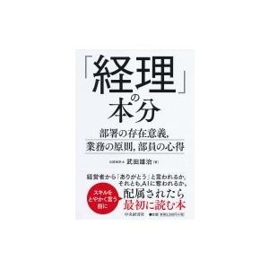 「経理」の本分 部署の存在意義、業務の原則、部員の心得 / 武田雄治  〔本〕