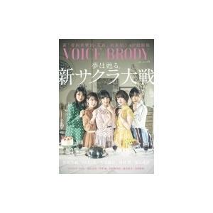 VOICE BRODY Vol.6 白夜ムック / BRODY編集部  〔ムック〕