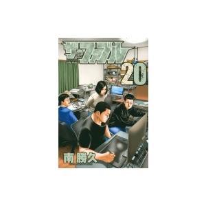 ザ・ファブル 20 ヤングマガジンKC / 南勝久  〔コミック〕