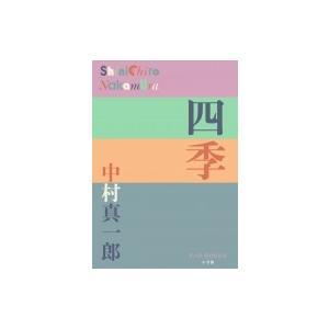 四季 P+D BOOKS / 中村真一郎  〔本〕