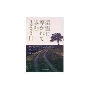 聖霊に導かれて歩む366日 / ニック・ハリソン  〔本〕