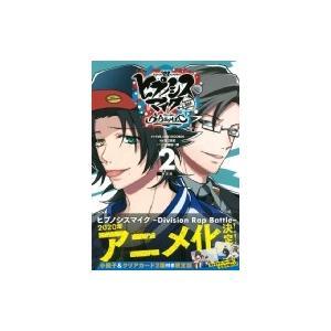 ヒプノシスマイク -Division Rap Battle- side B.B  &  M.T.C 2 限定版 シリウスKC / 蟹江鉄史  〔本〕