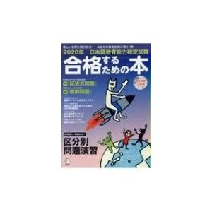 2020年 日本語教育能力検定試験 合格するための本 地球人ムック / アルク出版編集部  〔ムック〕|hmv