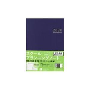 スクールプランニングノート 2020 B / スクールプランニングノート制作委員会  〔本〕