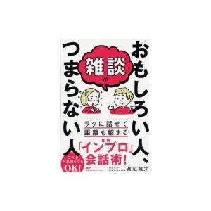 雑談がおもしろい人、つまらない人 / 渡辺龍太  〔本〕