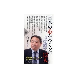 日本の心をつくった12人 わが子に教えたい武士道精神  PHP新書 / 石平   〔新書〕