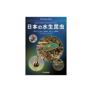 日本の水生昆虫 ネイチャーガイド / 中島淳  〔図鑑〕