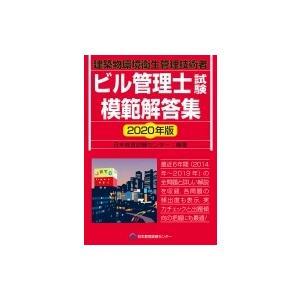ビル管理士試験模範解答集 2020年版 / 日本教育訓練センター  〔本〕