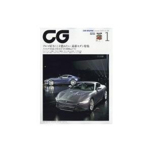 CG (カーグラフィック) 2020年 1月号 / CG編集部  〔雑誌〕