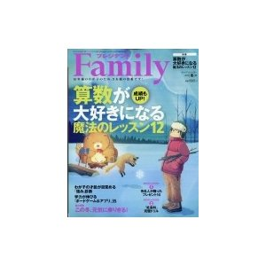プレジデント Family (ファミリー) 2020年 1月号 / プレジデント Family編集部  〔雑誌〕