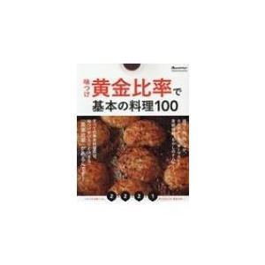味つけ黄金比率で基本の料理100 オレンジページブックス / 雑誌  〔ムック〕|hmv