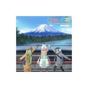 亜咲花 / The Sunshower 【へやキャン盤】(+DVD)  〔CD Maxi〕