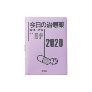 今日の治療薬2020 解説と便覧 / 浦部晶夫  〔本〕