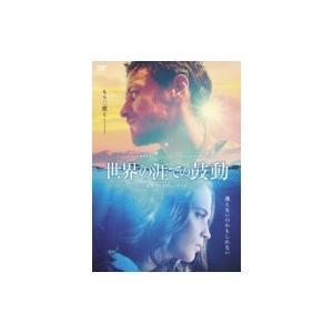 世界の涯ての鼓動  〔DVD〕