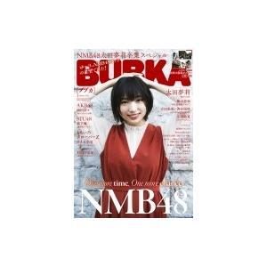 BUBKA (ブブカ) 2020年 1月号 / BUBKA編集部  〔雑誌〕