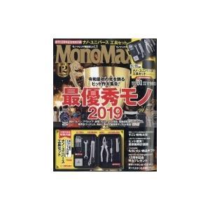 MonoMax (モノ・マックス) 2020年 1月号【特別付録:ナノ・ユニバースの工具セット】 / MonoMax編集部  〔雑誌〕