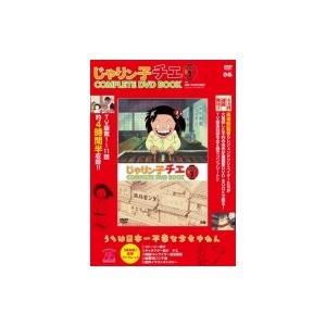 じゃりン子チエ COMPLETE DVD BOOK vol.1 / 書籍  〔本〕