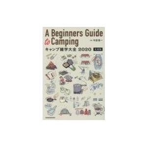 A Beginners Guide to Camping キャンプ雑学大全 2020実用版 / 牛田浩一  〔本〕 hmv