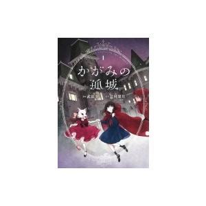 かがみの孤城 1 ヤングジャンプコミックス / 武富智  〔コミック〕