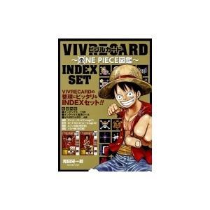 VIVRE CARD 〜ONE PIECE図鑑〜  INDEX SET / 尾田栄一郎 オダエイイチロウ  〔コミック〕 hmv