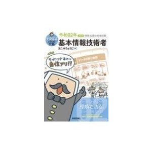 キタミ式イラストIT塾 基本情報技術者 令和02年度 / きたみりゅうじ  〔本〕