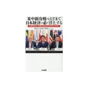 米中新冷戦のはざまで日本経済は必ず浮上する 令和時代に日経平均は30万円になる! / エミン・ユルマズ  〔本
