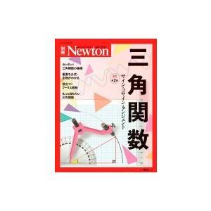 Newton別冊 三角関数 改訂第2版 ニュートンムック / 雑誌  〔ムック〕