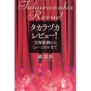 タカラヅカレビュー! 宝塚歌劇からミュージカルまで / 橘涼香著  〔本〕