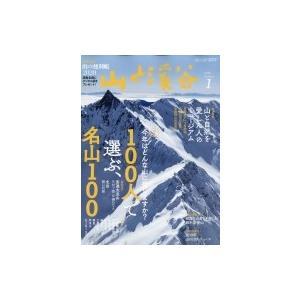 山と渓谷 2020年 1月号【別冊付録:山の便利帳2020】 / 山と渓谷編集部  〔雑誌〕