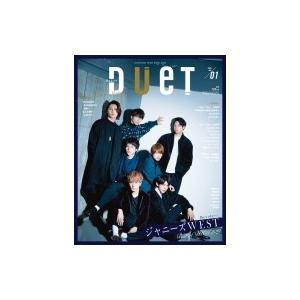 DUeT (デュエット) 2020年 1月号 / DUeT編集部  〔雑誌〕
