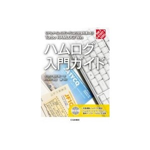 ハムログ入門ガイド / 岡村潤一  〔本〕