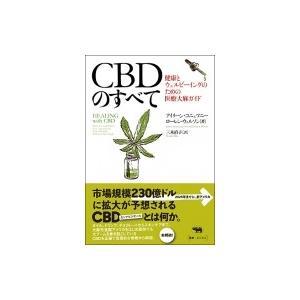 CBDのすべて 健康とウェルビーイングのための医療大麻ガイド / アイリーン・コニェツニー  〔本〕