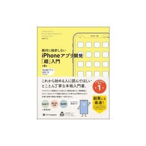 絶対に挫折しない iPhoneアプリ開発「超」入門 第8版 【Xcode 11 & iOS13】 完全対応 / 高橋京介  〔本〕