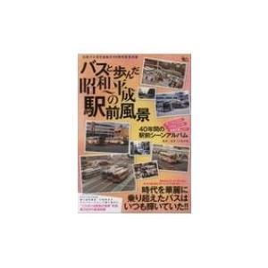 バスと歩んだ昭和-平成の駅前風景 グラフィスムック / 雑誌  〔ムック〕|hmv