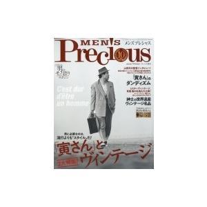 MEN'S Precious (メンズ・プレシャス)2019年冬号 2020年 01月号 / 雑誌  〔雑誌〕