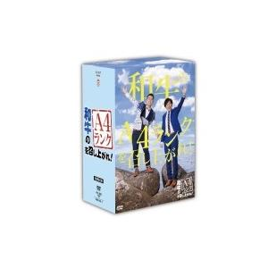 和牛のA4ランクを召し上がれ!初回生産限定BOX(DVD3巻+番組オリジナル<おれのあいかた>Tシャツ)  〔DVD〕
