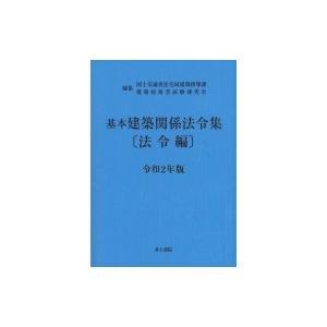 基本建築関係法令集 法令編 令和2年版 / 国土交通省住宅局建築指導課  〔本〕 hmv