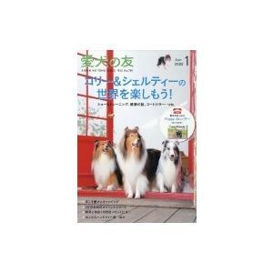 愛犬の友 2020年 1月号 / 愛犬の友編集部編  〔雑誌〕