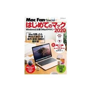 Mac Fan Special はじめてのマック 2020 マイナビムック / 栗原亮  〔ムック〕