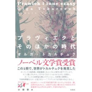 プラヴィエクとそのほかの時代 東欧の想像力 / オルガ・トカルチュク  〔全集・双書〕